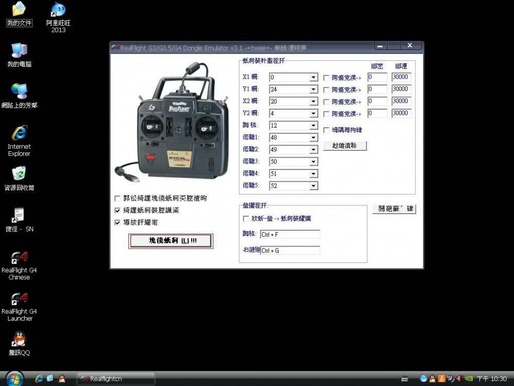 Realflight G3 Dongle Emulator Incl V3 50 0 33 Rar